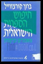 חיפוש הספרות הישראלית מאמרים וביקורת