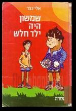 שמשון היה ילד חלש