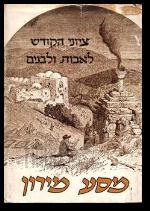 מסע מירון עם תמונות ציוני הקודש מהדורה שניה