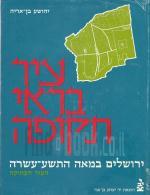 עיר בראי תקופה ירושלים במאה ה19 העיר העתיקה