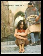 שנתון ישראל לאמנות הצילום 1969 6