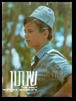 שנתון ישראל לאמנות הצילום 5 1968
