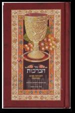 ספר הברכות עברית מהדורת כיס