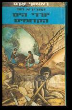 ראשוני אדם יורדי הים הקדומים