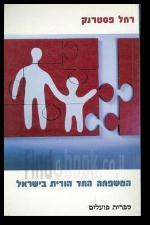המשפחה החד הורית בישראל