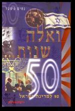 ואלה שנות 50 למדינת ישראל