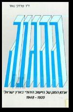 ההגנה ארגון המגן של הישוב היהודי באי 1920 194
