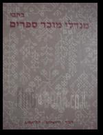 כל כתבי מנדלי מוכר ספרים שמונה רישומיעט מעשה יד