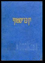 ין כריסטוף ספר תשיעי הסנה הבוער