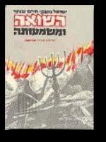 השואה ומשמעותה