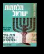מלחמות ישראל מה ומי בהגנה ובמאבק שני כרכים