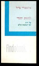 להיות יהודי על זהות ועל השקפת עולם