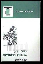 טוב ורע בהגות היהודית