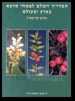 המדריך השלם לצמחי מרפא בארץ ובעולם