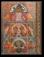 מועדי ישראל אנצקלופדיה שימושית לשבת וחג