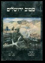 מטוב ירושלים אריאל 77