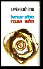 סולם ישראל החלום ושברו