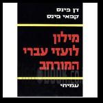 מילון לועזי עברי המורחב כרך ב