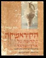 הקיראמיקה הקדומה של ארץ ישראל