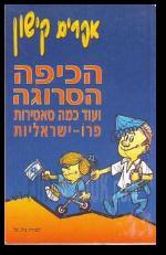 הכיפה הסרוגה ועוד כמה סאטירות פרו ישראל