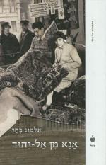 אנא מן אל-יהוד