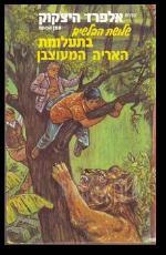 שלושת הבלשים בתעלומת האריה המעוצבן רוברט ארתור סדרת אלפרד היצקוק הוצאת ספרים מזרחי