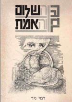 שבר השלום והאמת / מאת רמי ניר. עיצוב גרפי ואיורים: אלי אלון