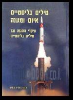 טילים בליסטיים איום ומענה עיקרי ההגנה נגד טילים