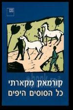 כל הסוסים היפים