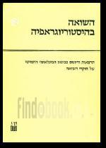 השואה בהיסטוריוגראפיה הרצאות ודיונים בכינוס