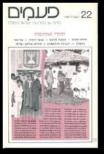 פעמים פרקי עיון במורשת ישראל 32 היהודים הקראים
