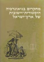 מחקרים בגיאוגרפיה היסטורית-יישובית של ארץ-ישראל