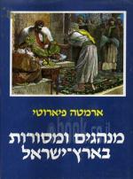מנהגים ומסורות בארץ-ישראל