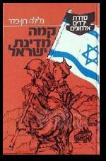 קמה מדינת ישראל