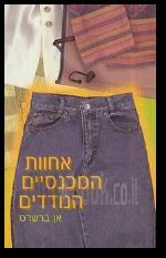 אחוות המכנסיים הנודדים
