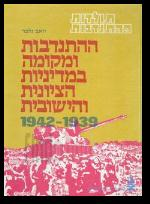ההתנדבות ומקומה במדיניות הציונית והישובית 1932 1942 א