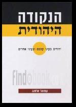 הנקודה היהודית