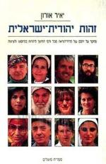 זהות יהודית ישראלית
