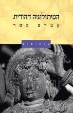 המיתולוגיה ההדית