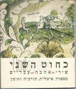 כחוט השני שירי אהבה עבריים