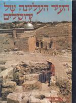 העיר העליונה של ירושלים - פרשת החפירות הארכיאולוגיות ברובע היהודי