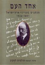אח העם: מכתבים בענייני ארץ-ישראל 1891-1926