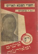 יוצרי הצבא האדום - אישים ומאורעות י