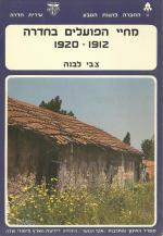 מחיי הפועלים בחדרה 1912-1920