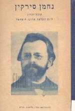 נחמן סירקין קובץ זכרון ליום העלאת ארונו לישראל