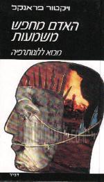 מבוא ללוגותיראפיה : האדם מחפש משמעות : ממחנות המות אל האכסיסטנציאליזם / ויקטור פראנקל.