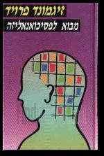 מבוא לפסיכואנליזה