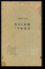 שאנהת המצרי רומן