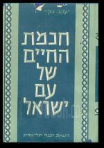 חכמת החיים של עם ישראל