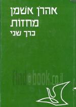 מחזות כרכים א-ב / אהרן אשמן
